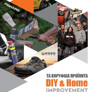 Κατάλογος DIY & HOME 2021